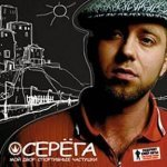 Alexandr Smirnov feat. SEREGA - Skillet Rise