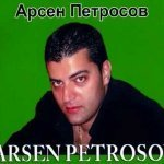 Арсен Петросов - Всё это было лишним