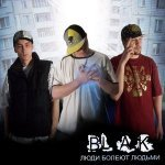 Bl.A.K. feat. Ренат Мансуров - Белое Платье