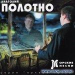 Федя Карманов И Анатолий Полотно - Гоп-Стоп Сало