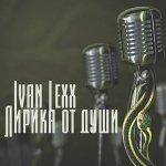 Ivan Lexx feat. A.Katyushev - Думаю О Тебе