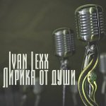 Ivan Lexx feat. NИkS - Ты Меня Найди
