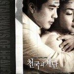 Jang Jung Woo - Geu Gut Man Eun