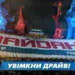 Майданс - Донецк. сольник