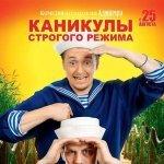 OST Каникулы Строгого Режима - Дорога цветов Хананамити!