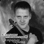 Степан Мезенцев - Невесомость (OST Пока Цветёт Папоротник)