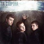 Та Сторона feat. Алина Астровская - Острова (MC 77 prod.)