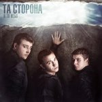 Та Сторона feat. MC 77 - Венеция