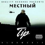 Витя АК-47 feat. Tip, Obolenskiy - Видно