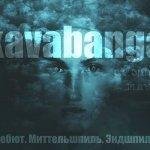 адавайта feat. kavabanga - Тишина