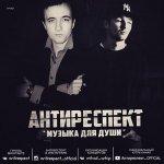 антиреспект - Тишины хочу! (Bass Pros.Medvedev)(RUS22)